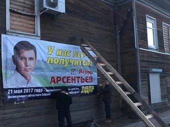 Предвыборная кампания в Шенкурске как в 90-е: против кандидата ЛДПР Арсентьева действуют хулиганскими методами